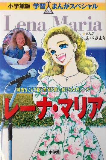 Mangaboken om Lena-Maria klingvall, omslag